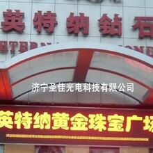 济宁圣佳光电承接酒店宾馆超市门头屏LED单红半户外LED显示屏