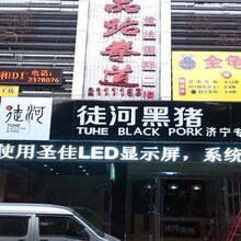 济宁文化娱乐场所led单色屏led走字屏