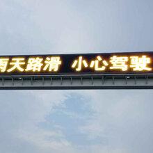 供应陕西led门字显示屏西安led交通诱导屏,龙门架led显示屏图片