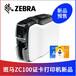 新款斑馬ZC100CM單色證卡打印機標牌吊牌卡打印機