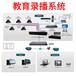 教育培训医疗视频录播系统陕西旗智电子科技有限公司