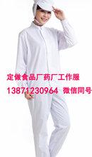 厂家现货直销白色涤棉工作服透气分体服防尘透气工装耐磨全包缝无线头