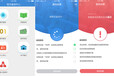 安卓app界面設計北京哪個公司性格比高?請選北京藍藍設計