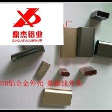 电视机手机框架铝型材生产厂家