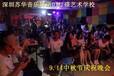苏华音乐舞蹈DJ培训学校中秋晚会上为同学过生日感动了无数人