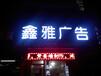 扬州发光字店招门头亮化工程户外广告牌