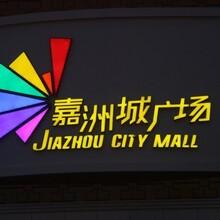 高亮树脂发光字,迷你发光字广告牌,LED发光字,门头发光字,公司LOGO发光字图片