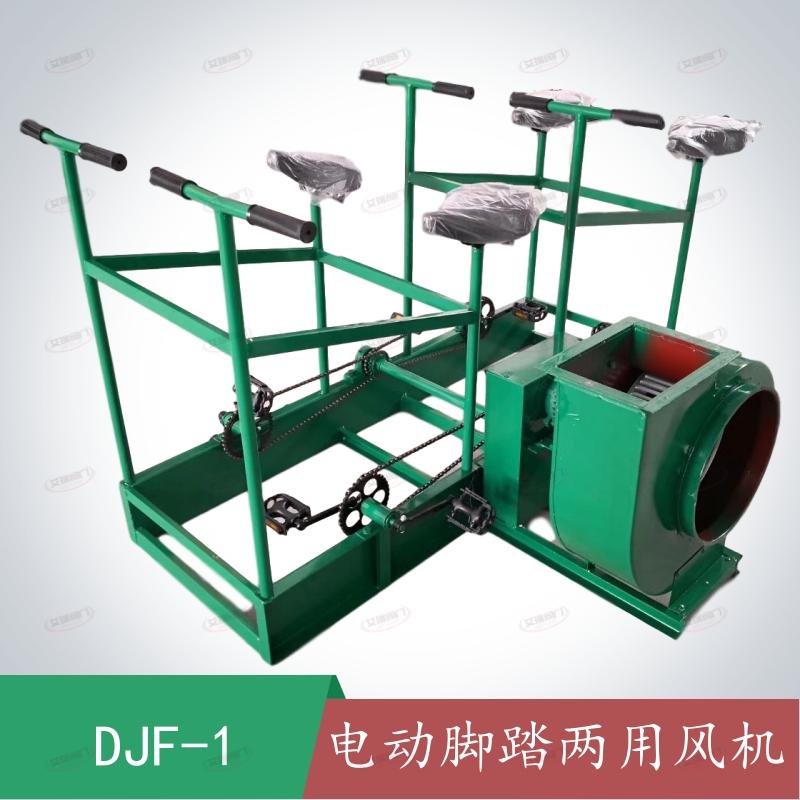 DJF-1电动脚踏两用风机