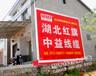 天门潜江仙桃墙体广告投放,湖北墙体广告公司宣传