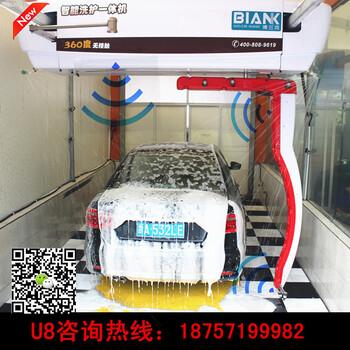 全自动洗车机U8怎描述了那么多么样全自动洗车机U8价格多少
