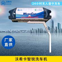 自动风干型全自动洗车机价格水蜡全自动洗车机价格多少钱图片