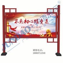 濮陽新鄭紅色閱報欄公示欄鈞道實力廠家圖片