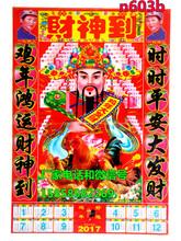 2017鸡年新款财神爷贴画财神日历塑料财神图片