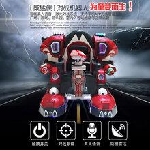 厂家直销广场激光对战机器人亲子互动游乐设备图片