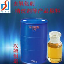 阻垢缓蚀剂有机胺酯TPP图片