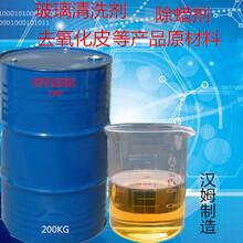 除蜡除油剂有机胺酯TPP图片