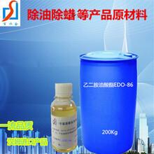供应油污洗涤表活剂yi二胺油酸酯图片