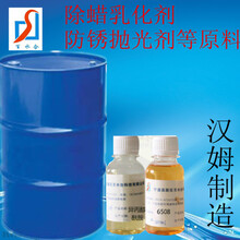 供应除蜡表面活性剂异丙醇酰胺图片