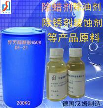 供应除蜡除油助剂异丙醇酰胺6508图片