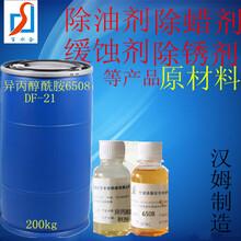 供应光亮剂助剂异丙醇酰胺6508图片