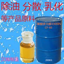 供应聚醚多元醇洗涤原料图片