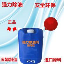 供应宁波最强力油污清洗剂图片