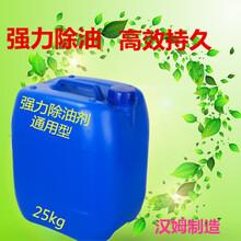 供应百水合超声波清洗除油剂图片