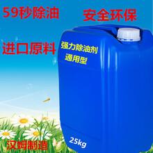 浙江供应工业清洗剂金属除油剂(WS-101)图片