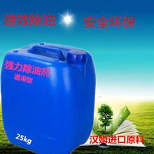 宁波供应高环保超声波除油剂图片