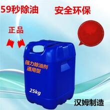 供应强力通用型环保除油剂图片