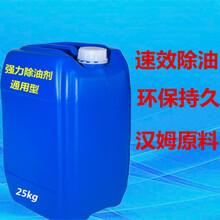 多功能强力金属除油剂图片