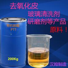 玻璃清洗剂原料有机胺酯TPP图片