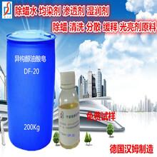 供应异构醇油酸皂DF-30除蜡原料图片