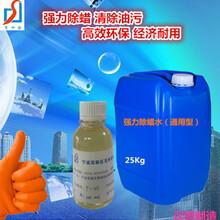 供应工业油污清洗除油剂图片