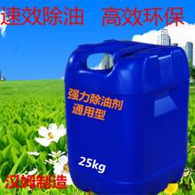 供应强效不锈钢除油剂配方(WS-107)图片