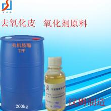 喷淋清洗表活剂有机胺酯TPP图片