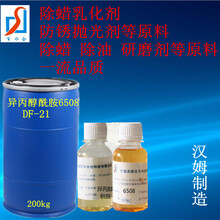 强效除蜡水异丙醇酰胺6508图片