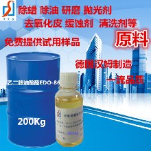 除蜡水原料乙二胺油酸酯EDO-86图片