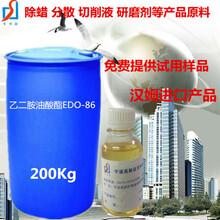 防锈清洗除蜡原料乙二胺油酸酯EDO-86图片