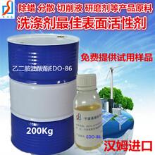 研磨剂原料乙二胺油酸酯(EDO-86)图片