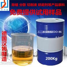 乙二胺油酸酯EDO-86缓蚀剂防锈剂的好原料图片