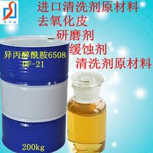 异丙醇酰胺6508洗涤除蜡去油好材料图片