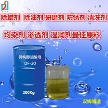 异构醇油酸皂DF-20除蜡研磨抛光好材料图片
