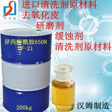 异丙醇酰胺DF-21汉姆制造清洗剂原料图片