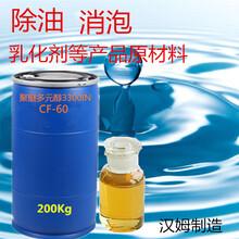 聚醚多元醇3300IN除油剂原料图片