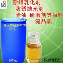 异丙醇酰胺6508超强乳化剂图片