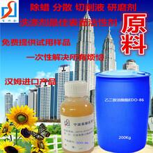 乙二胺油酸酯EDO-86除蜡防锈润滑表活剂图片