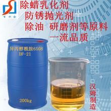 异丙醇酰胺6508清洗材料必备原料图片
