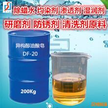 异构醇油酸皂DF-20研磨抛光缓蚀剂主料汉姆进口图片
