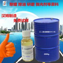 乙二胺油酸酯EDO-86汉姆生产的洗涤原料提供除蜡水配方图片